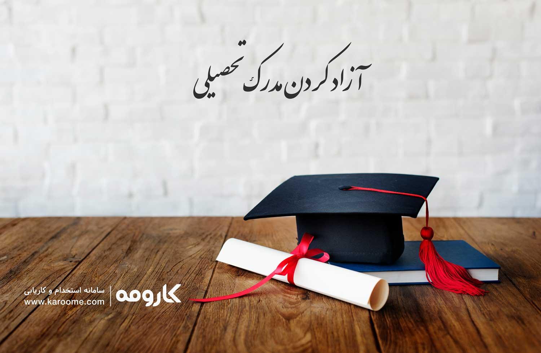 آزاد کردن مدرک تحصیلی دانشگاههای دولتی